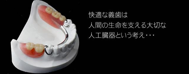 快適な義歯